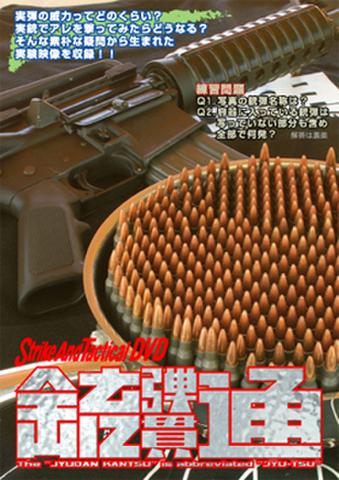 DVD 銃弾貫通