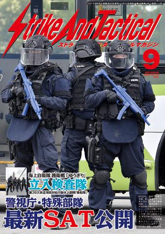 <最新号>SATマガジン9月号2021