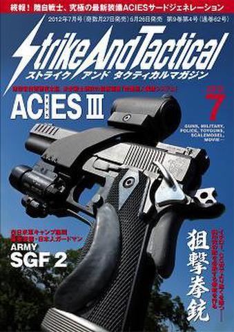 SATマガジン7月号2012