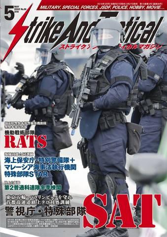 <レア号>SATマガジン5月号2018