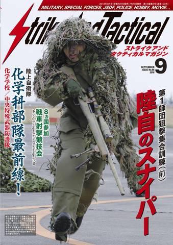 <最新号!>SATマガジン9月号2018