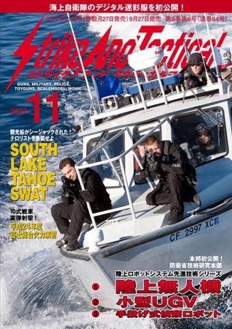 SATマガジン11月号2012