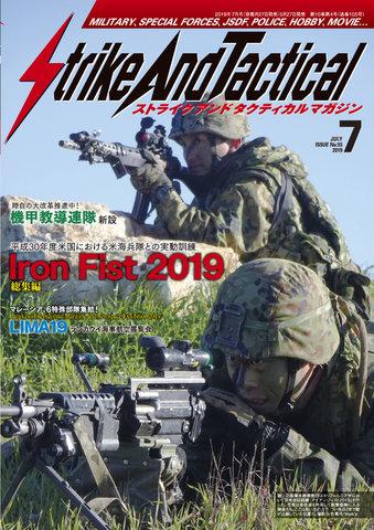 <最新号>SATマガジン7月号2019