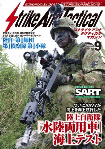 SATマガジン9月号2015