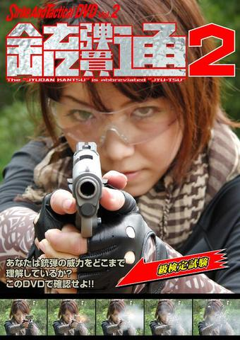 DVD 銃弾貫通 2