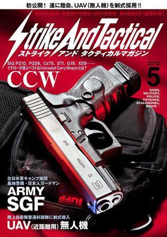 SATマガジン5月号2012
