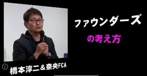 <ファウンダーズへの極意> 橋本淳二&奈央FCA