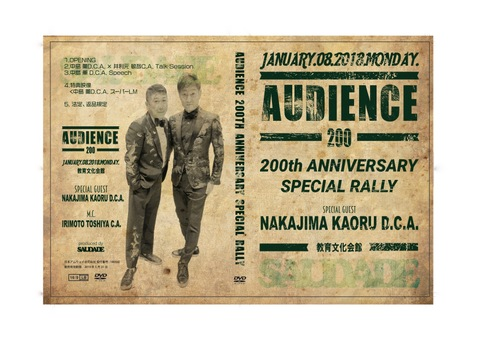 AUDIENCE200回記念「中島薫DCAスペシャル」DVD