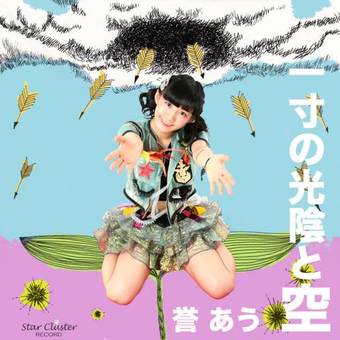 《誉あう》 Single CD『一寸の光陰と空』