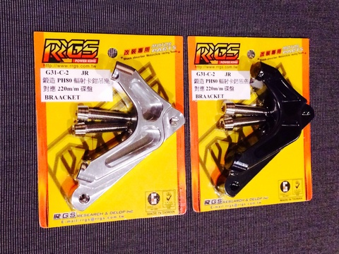 RRGS PH80 Caliper support for RRGS front forks
