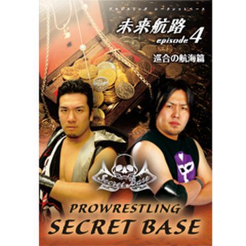 DVDシリーズ 『未来航路 episode.4~巡合の航海編~』