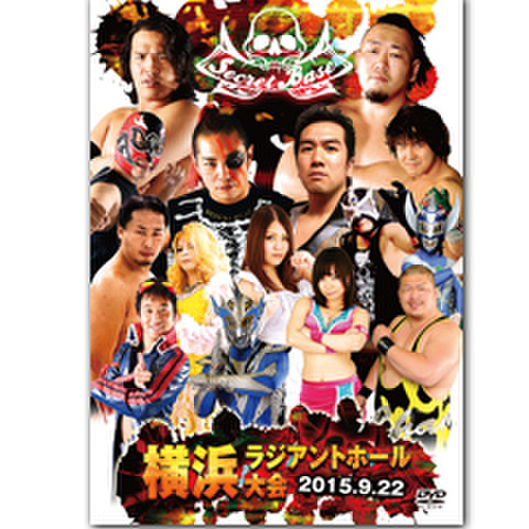 DVDシリーズ 『2015 シルバーウィーク 横浜大会』
