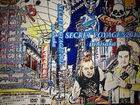 DVDシリーズ 『未来航路 episode.6~SECRET VOYAGE!!・浪速再訪編~』