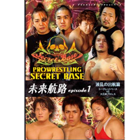 DVDシリーズ 『未来航路 episode.1~波乱の出航編~』