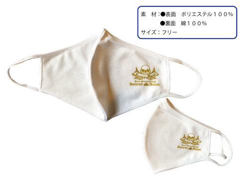 SECRET BASE マスク(白/ゴールドプリント)