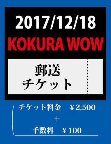 【郵送】Sコード:1218  2017/12/18(月)小倉WOW!!