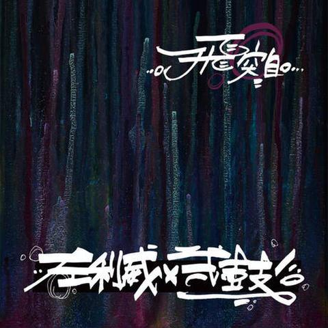 左利威×弐鼓 / 飛突目 [CD]