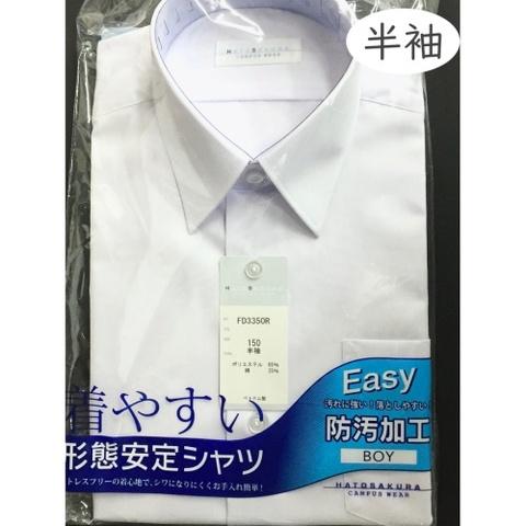 中学校制服 男子【半袖】カッターシャツ 【150A~180A】