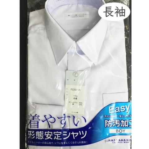 中学校制服 男子【長袖】カッターシャツ 【140A〜170A】