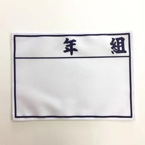 体操服ゼッケン(大き目サイズ) 1枚