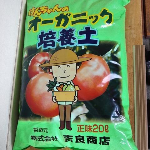 けんちゃんのオーガニック培養土