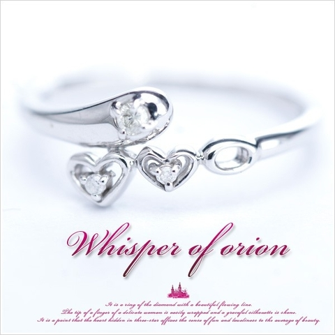 【Whisper of orion】K10ホワイトゴールド×ースリースターダイヤモンドリング
