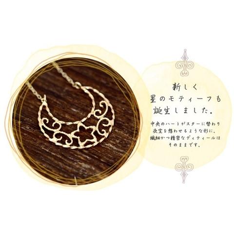 下弦の月[last nostalgic ]K10ゴールド・ムーンモチーフネックレス(スターデザイン)