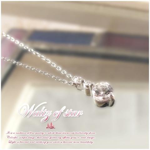 Waltz of star-星のワルツ】K18ホワイトゴールド・スリーストーン・ダイヤモンドネックレス