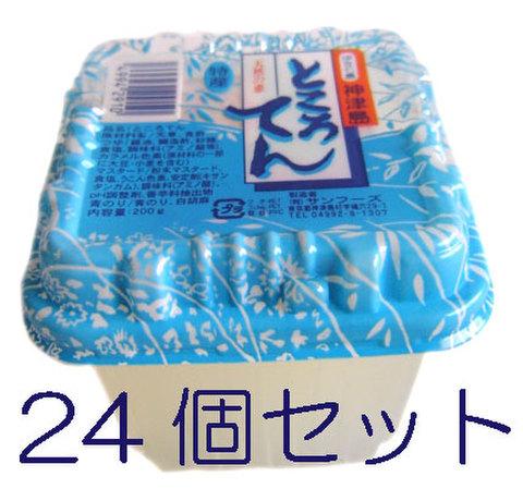 ところてん(24個)【神津島 サンフーズ】