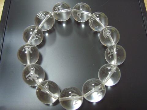 十三仏梵字刻印加持念珠 腕輪