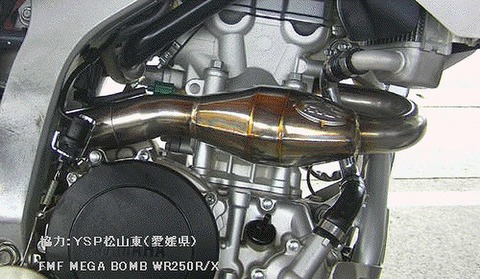 FMF メガボムEXパイプステン WR250R/X