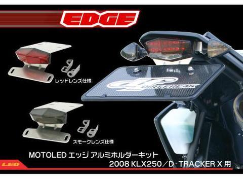 DRC エッジアルミホルダーキット KLX250(08-)Dトラッカ-X