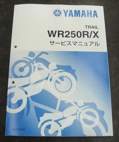 ヤマハ サービスマニュアル WR250R/X