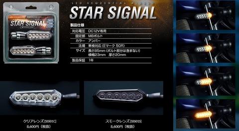 スフィアライト LEDシーケンシャルウインカー 2個セット 汎用