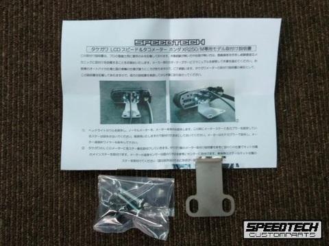 SPEEDTECH タケガワLCDスピード&タコメーター XR250/M 補修用ステーキット
