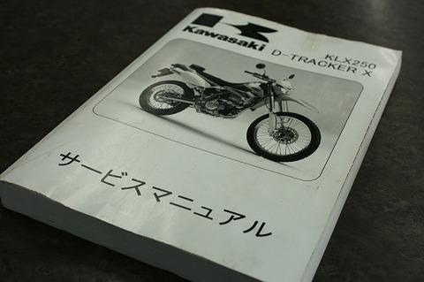 カワサキ純正 サービスマニュアル KLX250(08-)/DトラッカーX