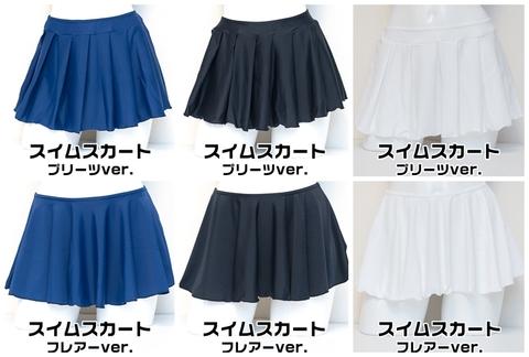 スイムスカート プリーツ・フレアー|ブラック・ホワイト・ネイビー