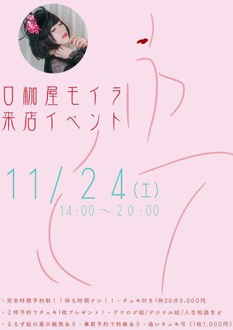 【予約特典あり】11/24 テクノブレイク予約フォーム