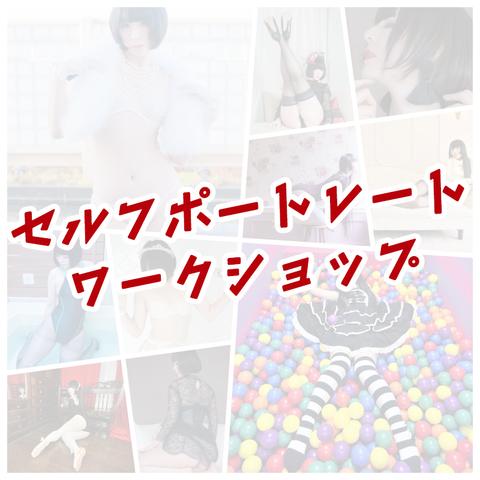 【1/19開催】セルフポートレートワークショップ