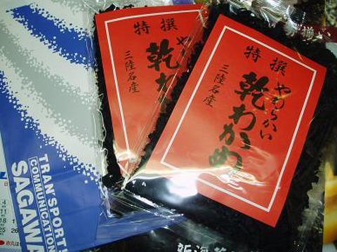 三陸産乾燥カットわかめ(80g×2)