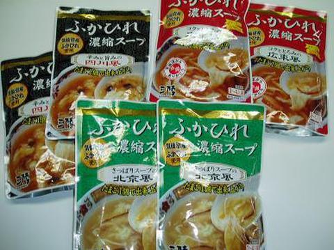 気仙沼ふかひれスープ6袋