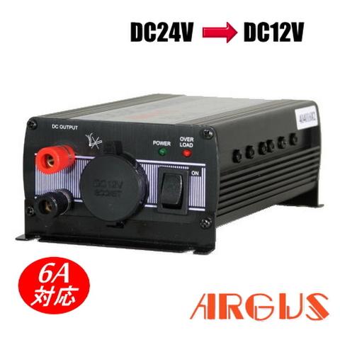 【6A】DC/DCコンバーター(デコデコ) BU-6A