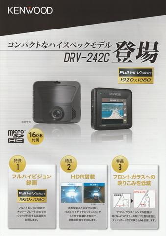 ドライブレコーダー DRV-242C