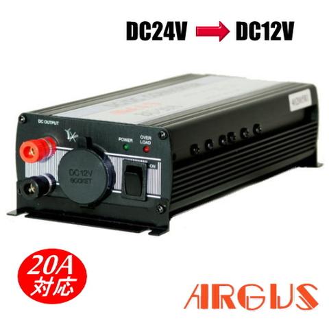 【20A】DC/DCコンバーター(デコデコ) BU-20A
