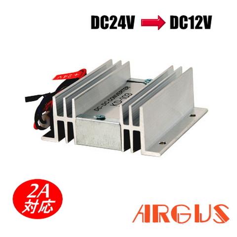 【2A】DC/DCコンバーター(デコデコ) KD-103