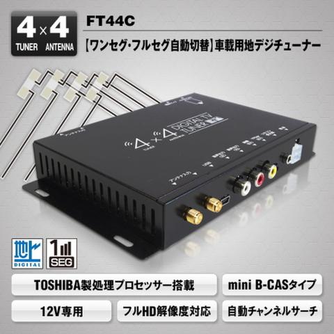 4×4 地デジチューナー FT44E