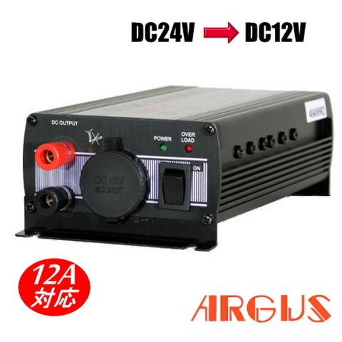 【12A】DC/DCコンバーター(デコデコ) BU-12A