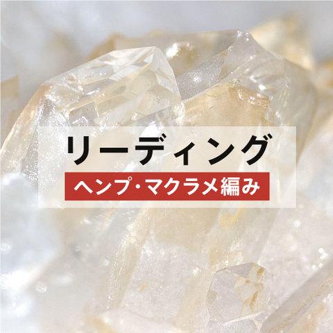 リーディング☆ヘンプ・マクラメブレスレット☆お申し込み☆