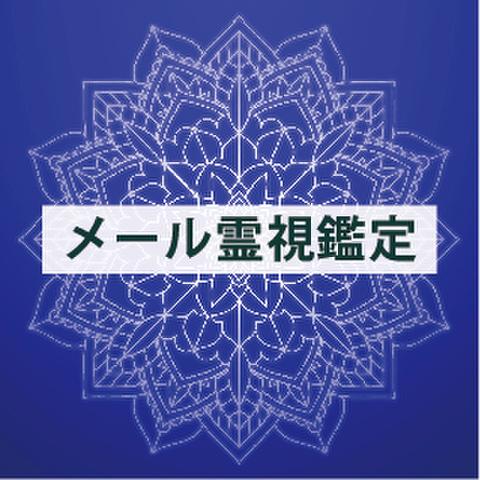 霊視鑑定☆メール鑑定☆1件(要予約)