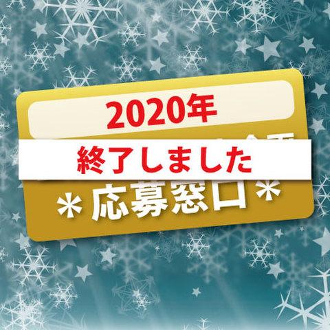 【2020年☆感謝企画】霊符*プレゼント窓口